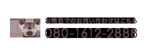 電話番号080-1612-2888